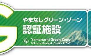 「やまなしグリーンゾーン認証」取得