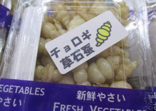 「草石蚕」。難読漢字、読めますか?