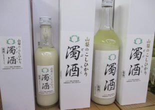 「濁酒」。難読漢字、読めますか?